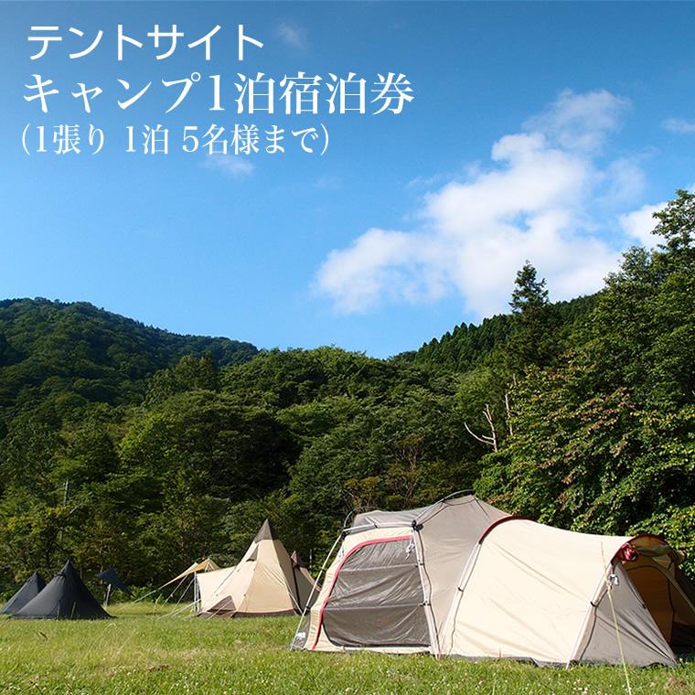 【ふるさと納税】テントサイト キャンプ1泊宿泊券(1張り 1泊 5名様まで)