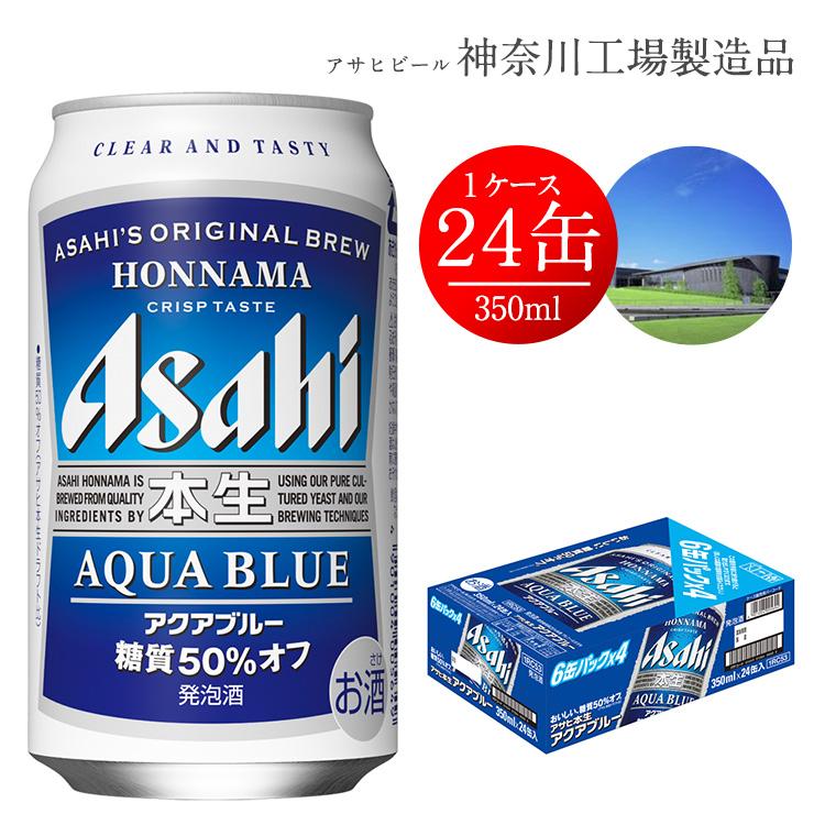 【ふるさと納税】アサヒビール 本生 アクアブルー350ml 24本 1ケース 発泡酒