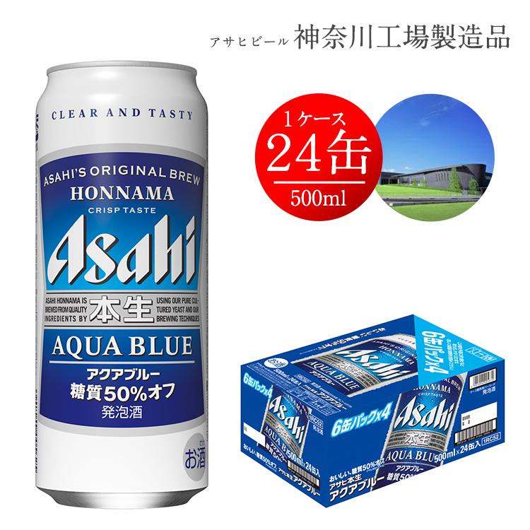 【ふるさと納税】アサヒビール アサヒ 本生 アクアブルー 500ml 24 本 1ケース 発泡酒
