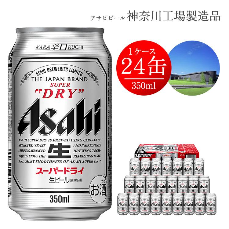 【ふるさと納税】ビール スーパードライ アサヒ 受付後3週間以内に配送 Superdry 24本 350ml 1ケース