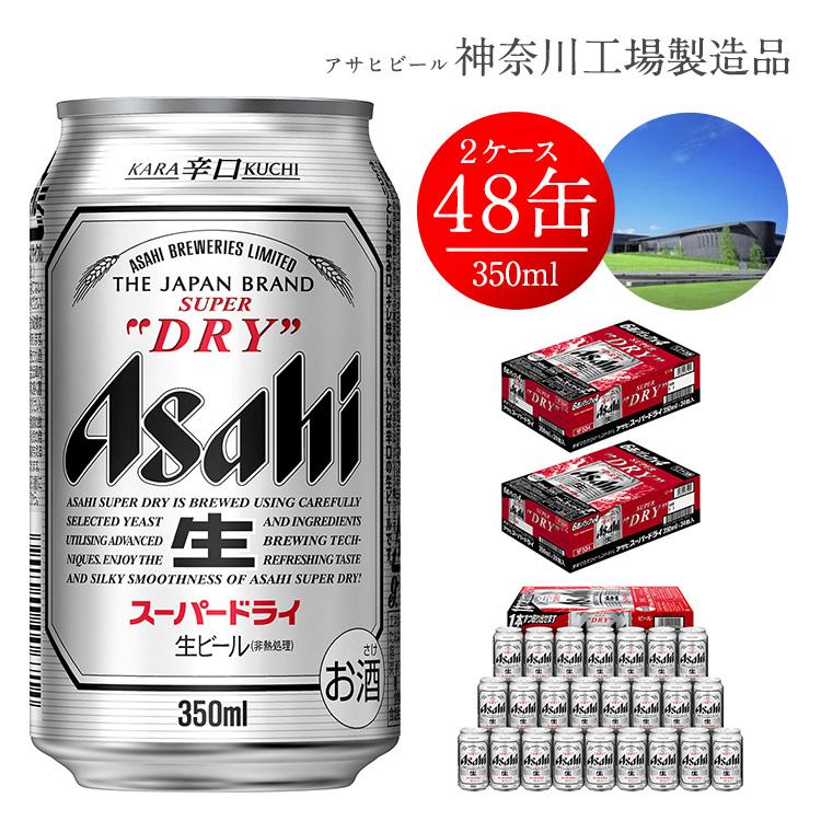 【ふるさと納税】ビール アサヒ スーパードライ Superdry 350ml 24本 2ケース