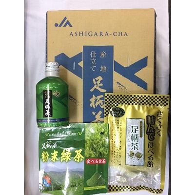 【ふるさと納税】足柄茶 リシール缶と粉末茶セット【1058253】