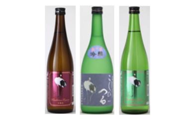 【ふるさと納税】2-005E7 こしのつる 吟醸、越の鶴 純米酒、越の鶴 本醸造