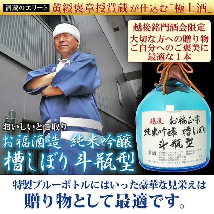 【ふるさと納税】1H-043 限定流通 お福正宗 斗瓶純米吟醸(1800ml)