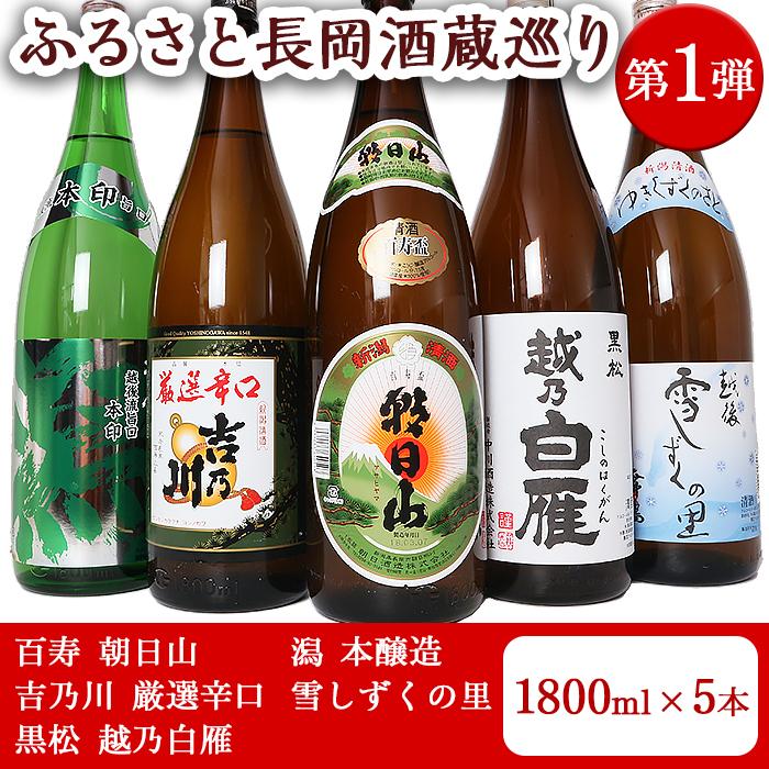 【ふるさと納税】3-040 (第1弾)ふるさと長岡酒蔵巡り(1800ml×5本)