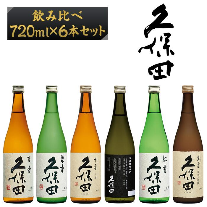 【ふるさと納税】36-08久保田飲み比べ6本セット