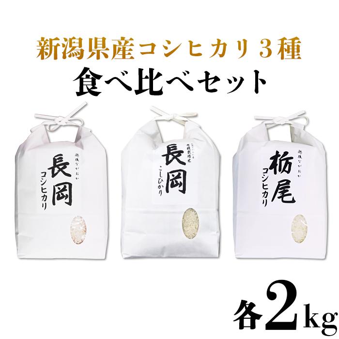 【ふるさと納税】75-23新潟県産コシヒカリ3種食べ比べセット(長岡産・JAS有機栽培米・栃尾産)各2kg