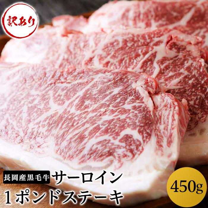 【ふるさと納税】 訳あり 肉 76-31【訳あり】長岡産黒毛牛 サーロイン1ポンドステーキ