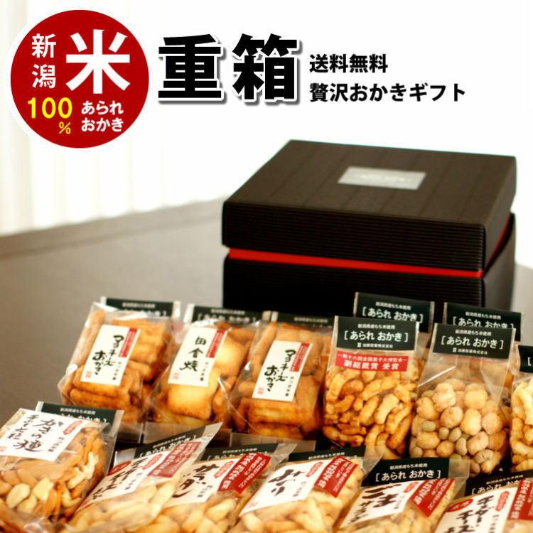 自慢の国産新潟米100%あられおかき 日本正規品 職人が一本一本 品質検査済 手市で作る柿の種 ふるさと納税 A3-02新潟米あられおかき重箱ギフト