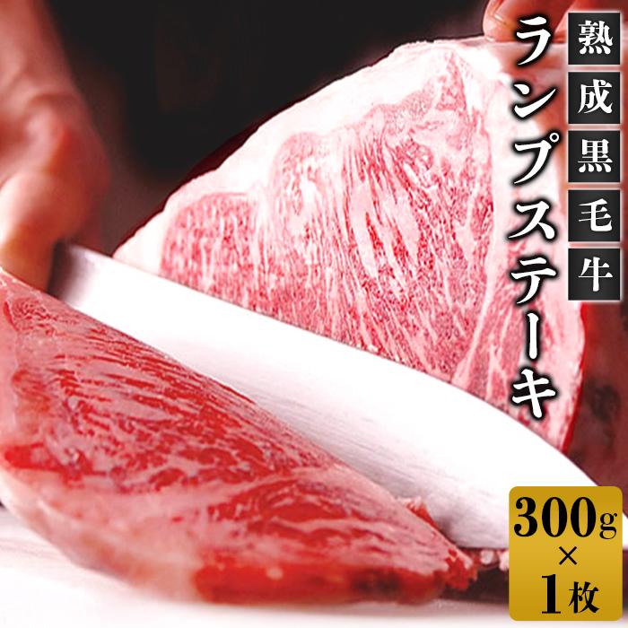 【ふるさと納税】76-06長岡産熟成黒毛牛ランプステーキ