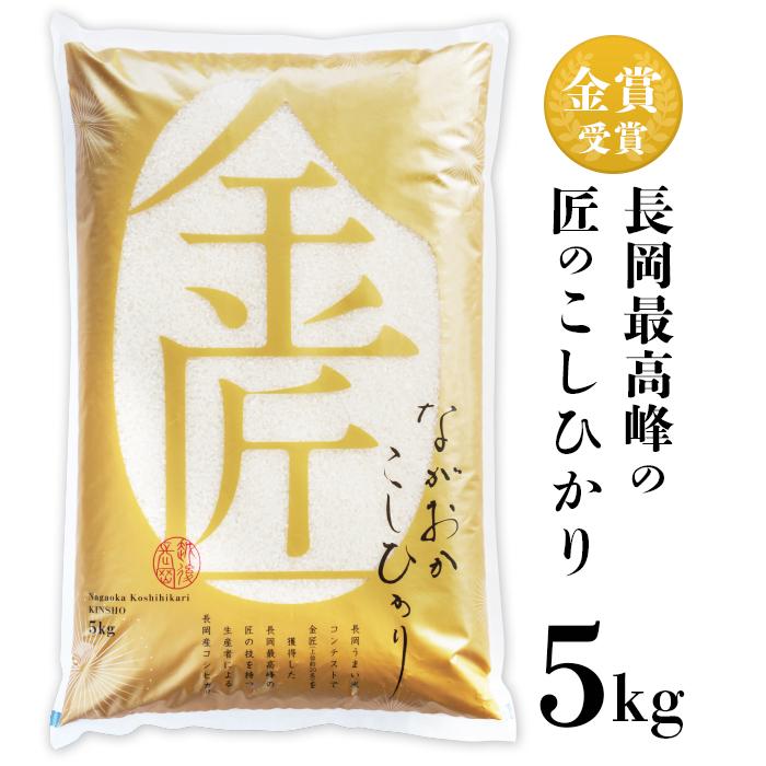 【ふるさと納税】B5-02新潟県長岡産コシヒカリ「金匠」5kg