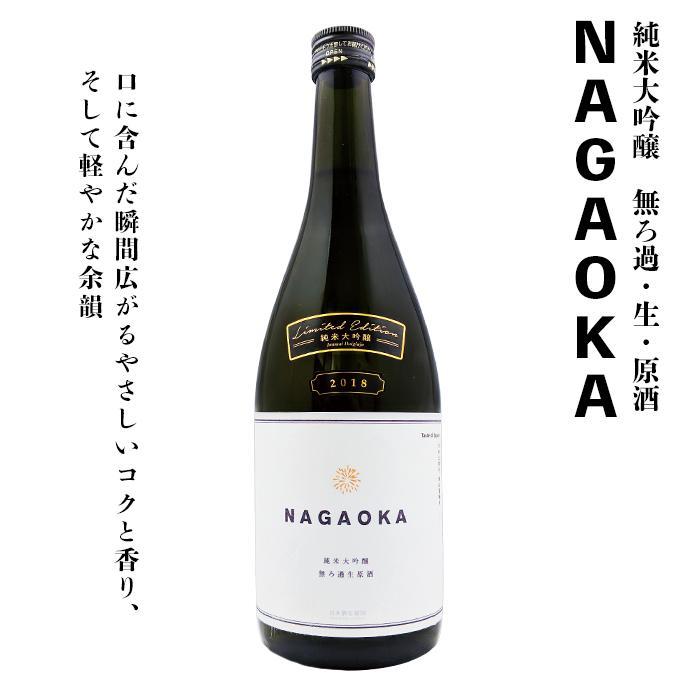 【ふるさと納税】C0-01NAGAOKA 純米大吟醸 無ろ過・生・原酒