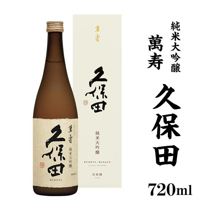 【ふるさと納税】36-13久保田 萬寿720ml(純米大吟醸)