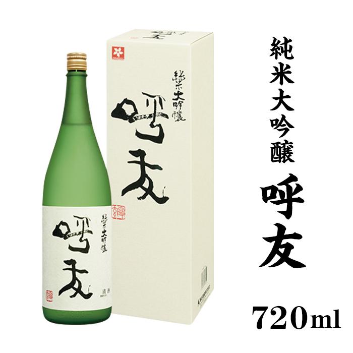 【ふるさと納税】A0-05純米大吟醸「呼友」720ml