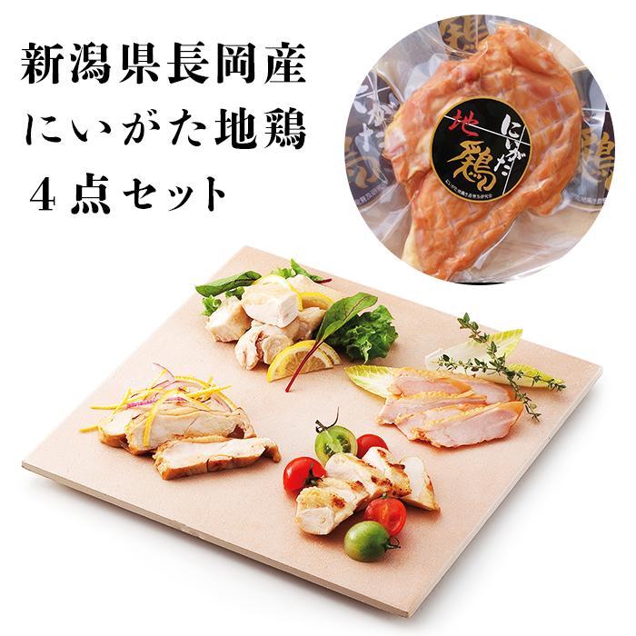 【ふるさと納税】2-033 新潟県長岡産にいがた地鶏4点セット