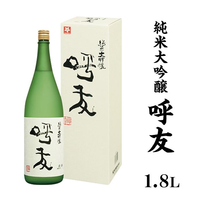 【ふるさと納税】A0-08呼友(こゆう)1.8L純米大吟醸【朝日酒造】