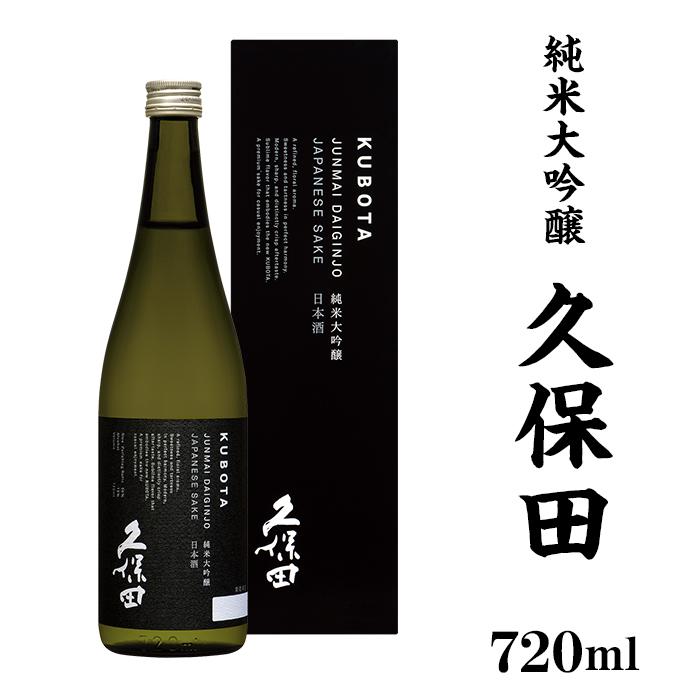 【ふるさと納税】36-09久保田 純米大吟醸 720ml