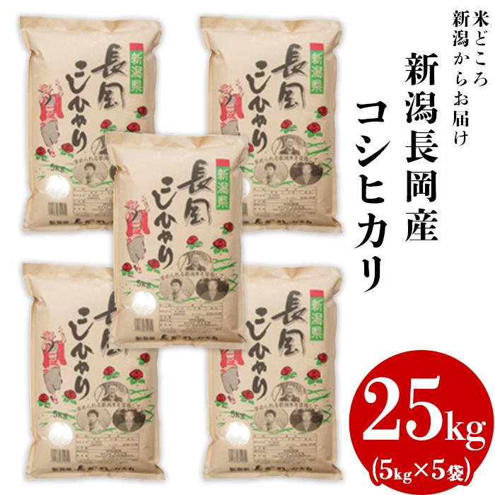 【ふるさと納税】 米 73-251新潟長岡産コシヒカリ25kg(5kg×5袋)
