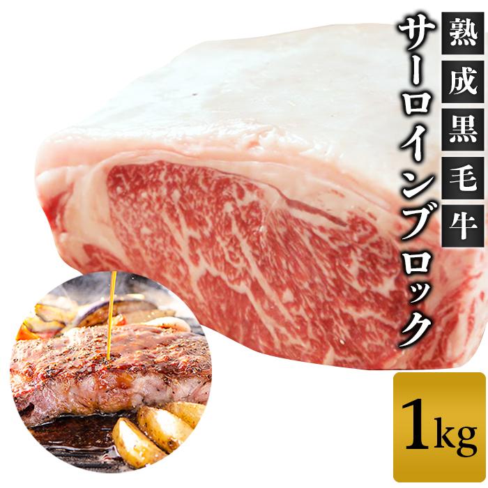 【ふるさと納税】76-26長岡産熟成黒毛牛サーロイン1kgブロック