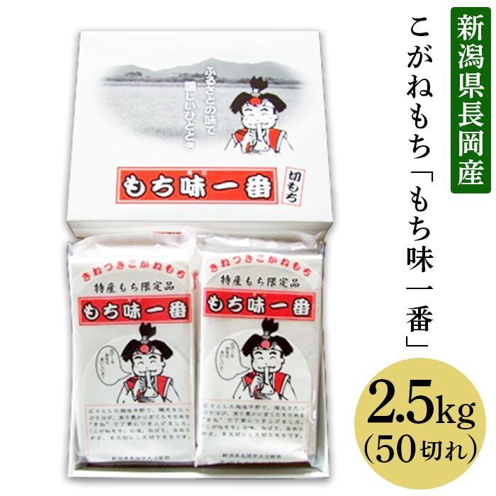 【ふるさと納税】41-01新潟県長岡産こがねもち「もち味一番」2.5kg(50切れ)