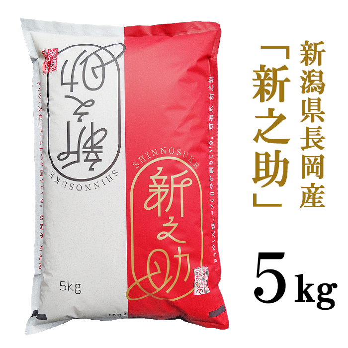 【ふるさと納税】48-S51新潟県長岡産「新之助」5kg