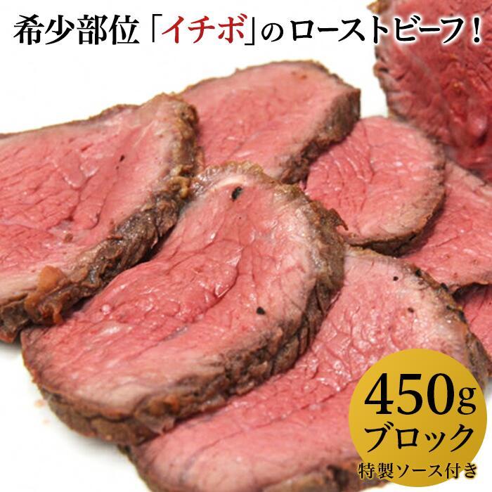 【ふるさと納税】牛肉 ローストビーフ ブロック 76-41イチボローストビーフブロック450g(特製ソース付)