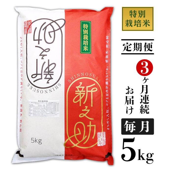 【ふるさと納税】<定期便>B7-06【3ヶ月連続お届け】長岡産新之助5kg(特別栽培米)