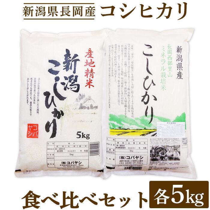 【ふるさと納税】B7-26新潟県長岡産コシヒカリ(特栽・慣行)セット10kg(5kg×2)