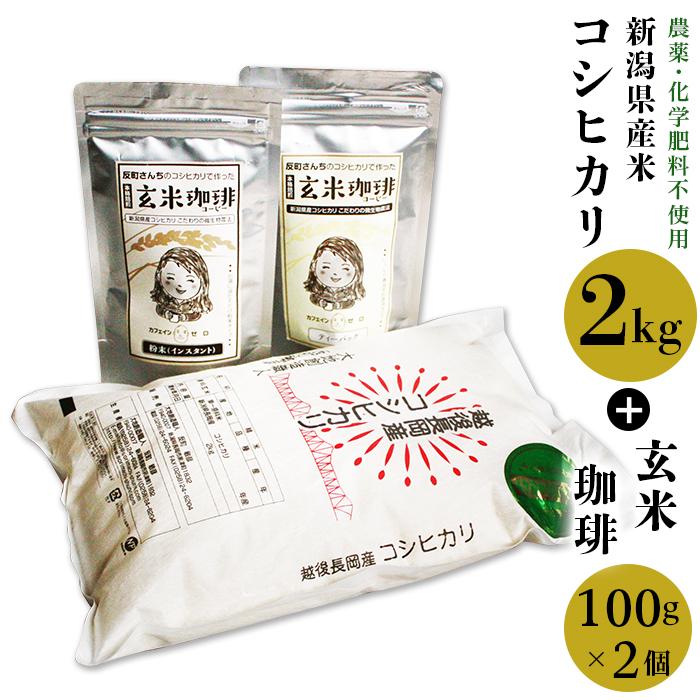 【ふるさと納税】E1-04精米2kg・玄米珈琲2個セット