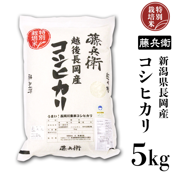 【ふるさと納税】E4-02新潟県長岡産コシヒカリ5kg【藤兵衛】