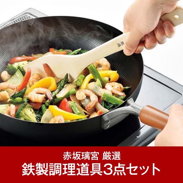 ふるさと納税 013P012 赤坂璃宮 厳選の調理道具3点セット 玉子焼き器 選択 期間限定今なら送料無料 天ぷら鍋 フライパン