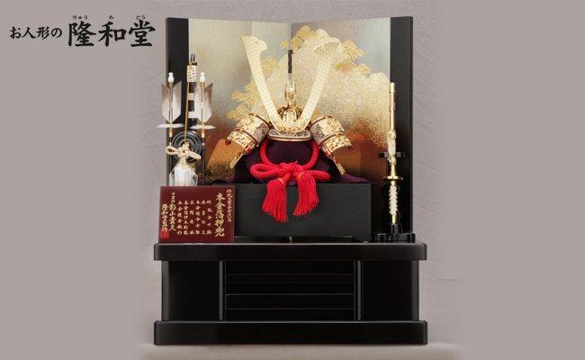 ふるさと納税 480P001 隆和堂 爆売りセール開催中 数量は多 伝統工芸士作 兜10号収納飾り