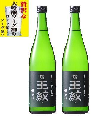 【ふるさと納税】E89【日本酒ハイボール】王紋 大吟醸 極辛19  720ml×2