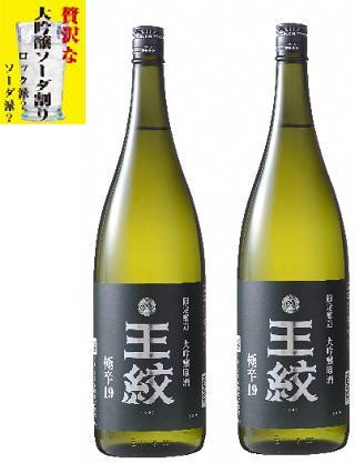 【ふるさと納税】E90【日本酒ハイボール】王紋 大吟醸 極辛19  1.8L×2