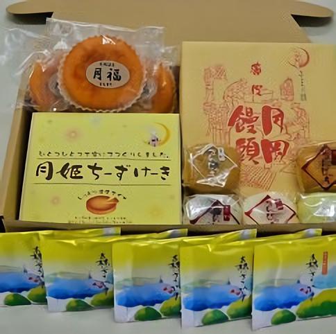 【ふるさと納税】C27 月岡温泉 老舗お菓子セット