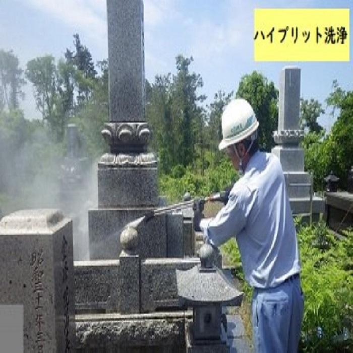 【ふるさと納税】I06 墓地清掃サービス「ふるさとしばたきれいにしよで」(ハイブリット洗浄)