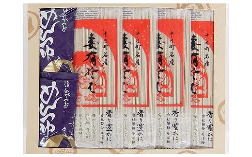 ふるさと納税 新潟県 感謝価格 十日町市 特産品 妻有そば 数量限定 7袋入つゆ付 おすすめ