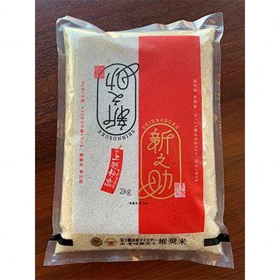 【ふるさと納税】新潟米 新之助2kg