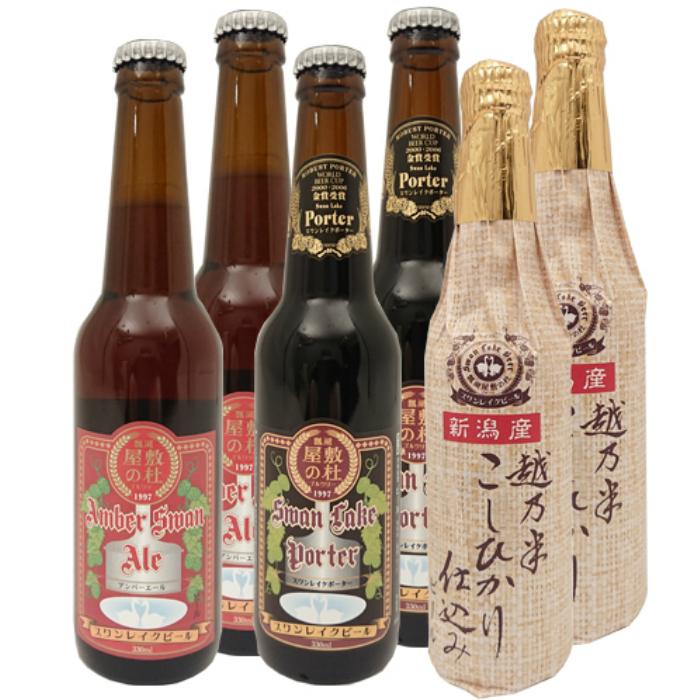 【ふるさと納税】スワンレイクビール 金賞セット【のし対応可】