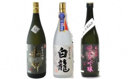 【ふるさと納税】(純米大吟醸)3蔵元呑みくらべ