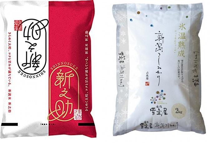 【ふるさと納税】阿賀野市産 新之助&雪室米食べ比べセット(各2kg)
