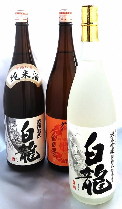 【ふるさと納税】白龍酒造 純米酒詰合せ3本セット(1.8L)