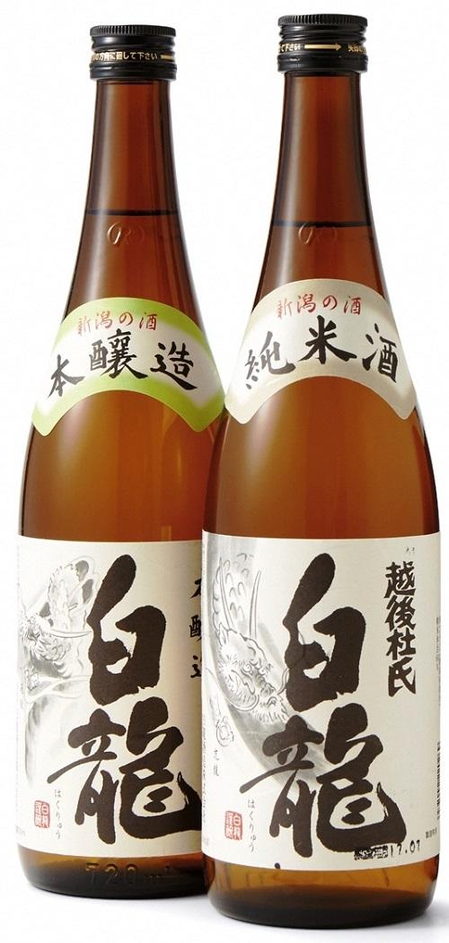 【ふるさと納税】白龍酒造 お勧め日本酒2本セット