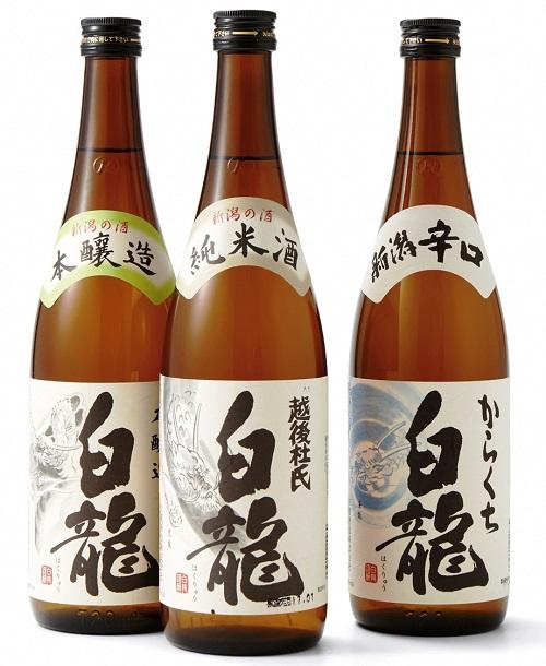 ふるさと納税 高級品 メーカー公式 白龍酒造 お勧め日本酒3本セット