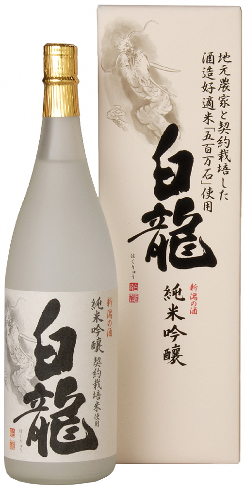 【ふるさと納税】白龍酒造 契約栽培米 純米吟醸 白龍1.8L