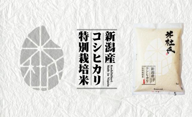 【ふるさと納税】(令和元年度新米)米杜氏阿賀野市産特別栽培米コシヒカリ(5kg)