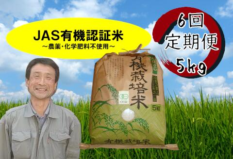 JAS 有機認証米 農薬未使用 化学肥料 美品 超定番 不使用 合計30kg 5kg ≪6回定期便≫ コシヒカリ 新米予約 ふるさと納税