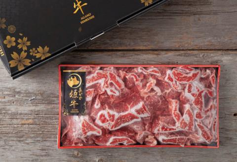 阿賀野の 大放出セール 食の匠集団 あがの衆 が開発した 日本正規代理店品 あがの姫牛をご堪能ください あがの姫牛 ふるさと納税 800g 切り落とし