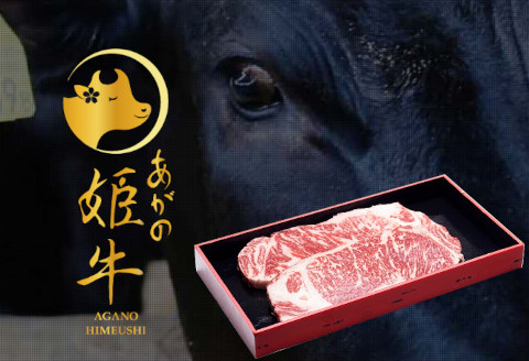 海外並行輸入正規品 ふるさと納税 正規店 あがの姫牛 ロースステーキ 200g×2枚
