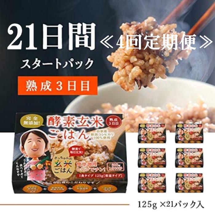 酵素玄米 使いやすい 食べ切り レトルト パック 温めるだけ レトルトタイプ ふるさと納税 ダイエット 簡単 大放出セール 定期便 ≪4回定期便≫さっちゃんの酵素玄米ごはん21パック入 購買